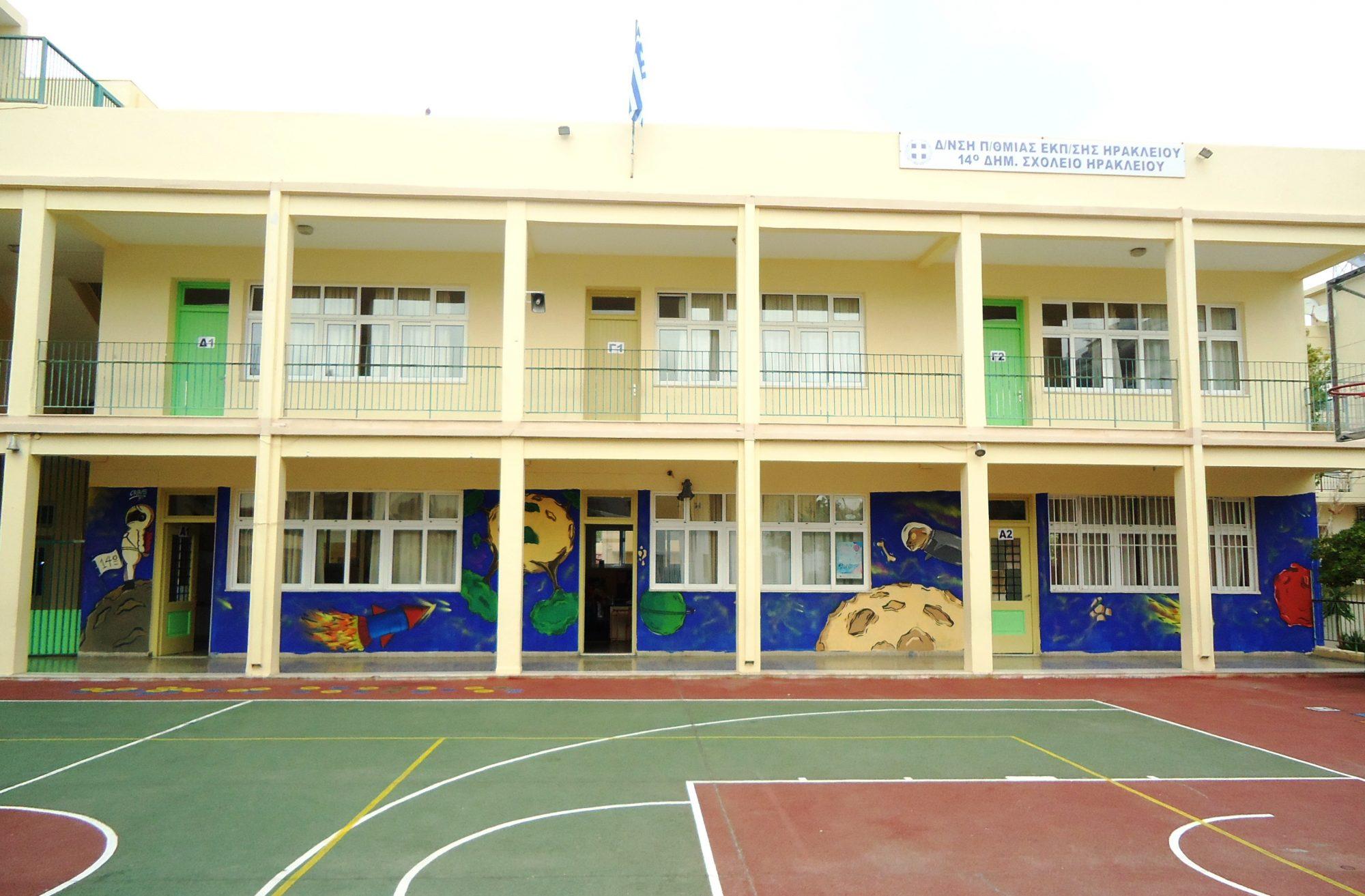 14ο Δημοτικό Σχολείο Ηρακλείου Κρήτης